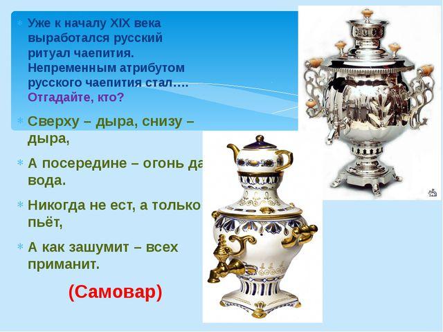 Уже к началу XIX века выработался русский ритуал чаепития. Непременным атрибу...