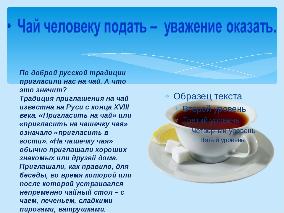 По доброй русской традиции пригласили нас на чай. А что это значит? Традиция...