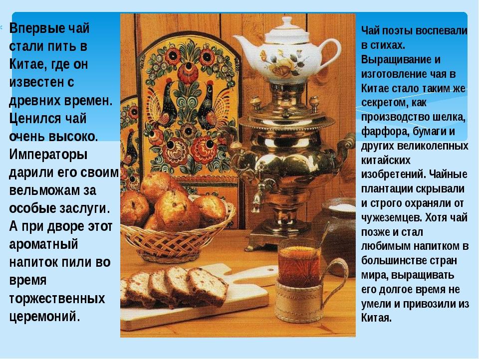 Впервые чай стали пить в Китае, где он известен с древних времен. Ценился чай...