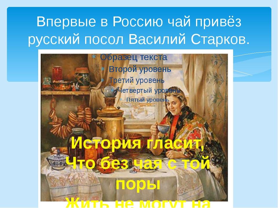 Впервые в Россию чай привёз русский посол Василий Старков. История гласит, Чт...