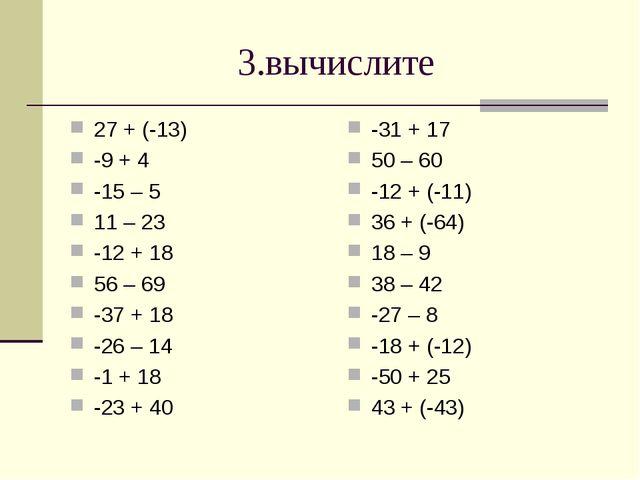 3.вычислите 27 + (-13) -9 + 4 -15 – 5 11 – 23 -12 + 18 56 – 69 -37 + 18 -26 –...
