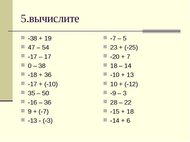 5.вычислите -38 + 19 47 – 54 -17 – 17 0 – 38 -18 + 36 -17 + (-10) 35 – 50 -16...