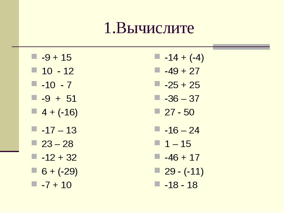 1.Вычислите -9 + 15 10 - 12 -10 - 7 -9 + 51 4 + (-16) -14 + (-4) -49 + 27 -25...