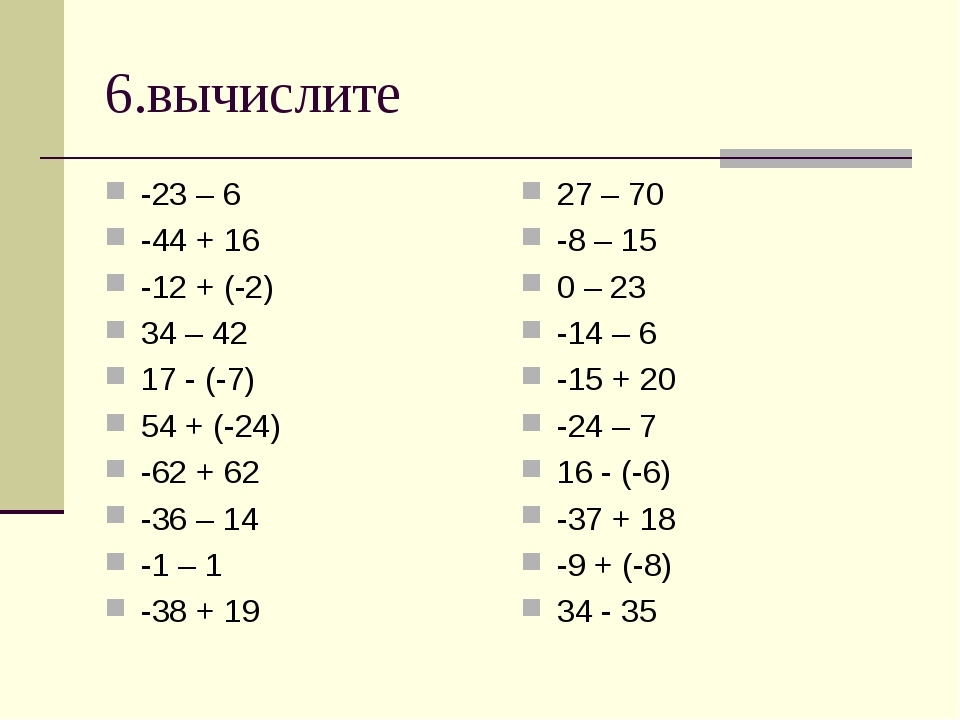 6.вычислите -23 – 6 -44 + 16 -12 + (-2) 34 – 42 17 - (-7) 54 + (-24) -62 + 62...