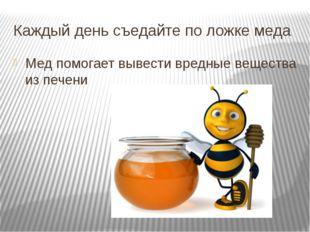 Каждый день съедайте по ложке меда Мед помогает вывести вредные вещества из п