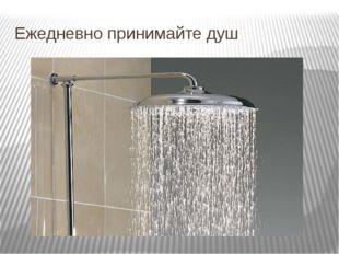 Ежедневно принимайте душ