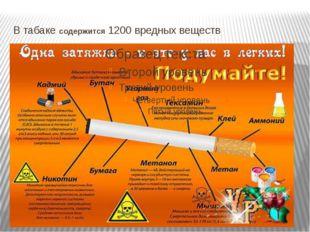 В табаке содержится 1200 вредных веществ