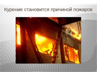 Курение становится причиной пожаров