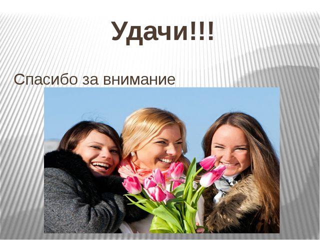Спасибо за внимание Удачи!!!