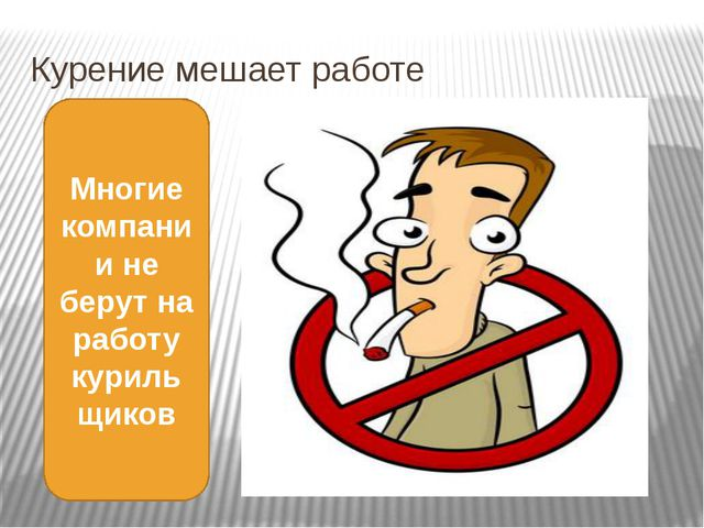 Курение мешает работе Многие компании не берут на работу курильщиков