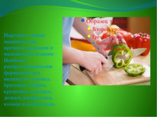 Нарезают овощи машиной или вручную средними и маленькими ножами Наиболее рас