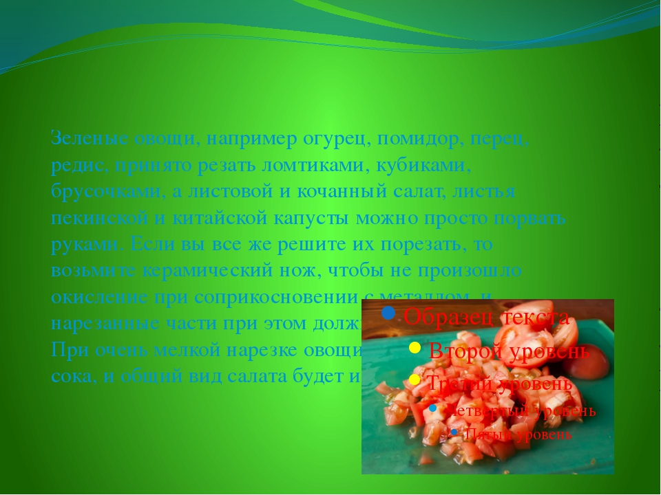 Зеленые овощи, например огурец, помидор, перец, редис, принято резать ломтик...