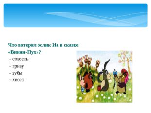Что потерял ослик Иа в сказке «Винни-Пух»? - совесть - гриву - зубы - хвост
