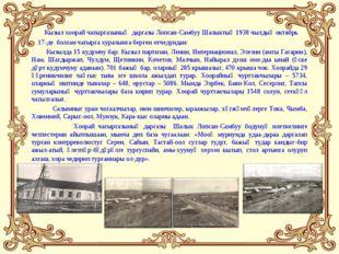 Кызыл хоорай чагыргазының даргазы Лопсан-Самбуу Шалыктың 1938 чылдың октябрь