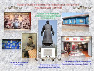 Музейнин адрези: Кызыл хоорай, Комсомольская кудумчузу, бажың 5. Октябрь 30-д