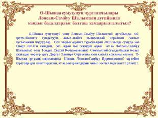 О-Шынаа сумузунуң чону Лопсан-Самбуу Шалыктың дугайында, ооң эртем-билигге с