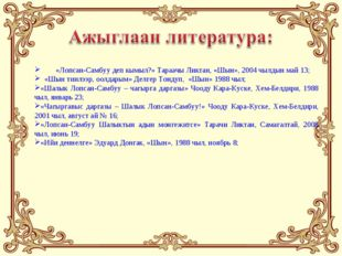 «Лопсан-Самбуу деп кымыл?» Тараачы Ликтан, «Шын», 2004 чылдын май 13; «Шын т