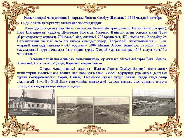 Кызыл хоорай чагыргазының даргазы Лопсан-Самбуу Шалыктың 1938 чылдың октябрь...