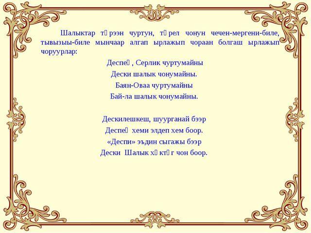 Шалыктар төрээн чуртун, төрел чонун чечен-мергени-биле, тывызыы-биле мынчаа...
