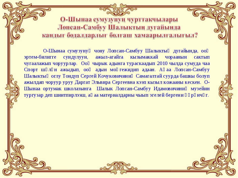О-Шынаа сумузунуң чону Лопсан-Самбуу Шалыктың дугайында, ооң эртем-билигге с...