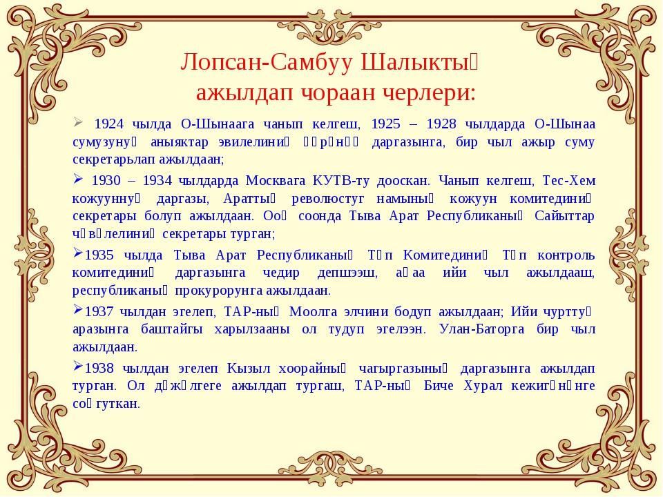 1924 чылда О-Шынаага чанып келгеш, 1925 – 1928 чылдарда О-Шынаа сумузу...
