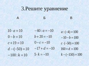 3.Решите уравнение