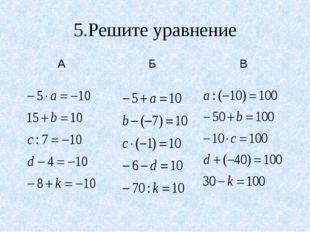 5.Решите уравнение
