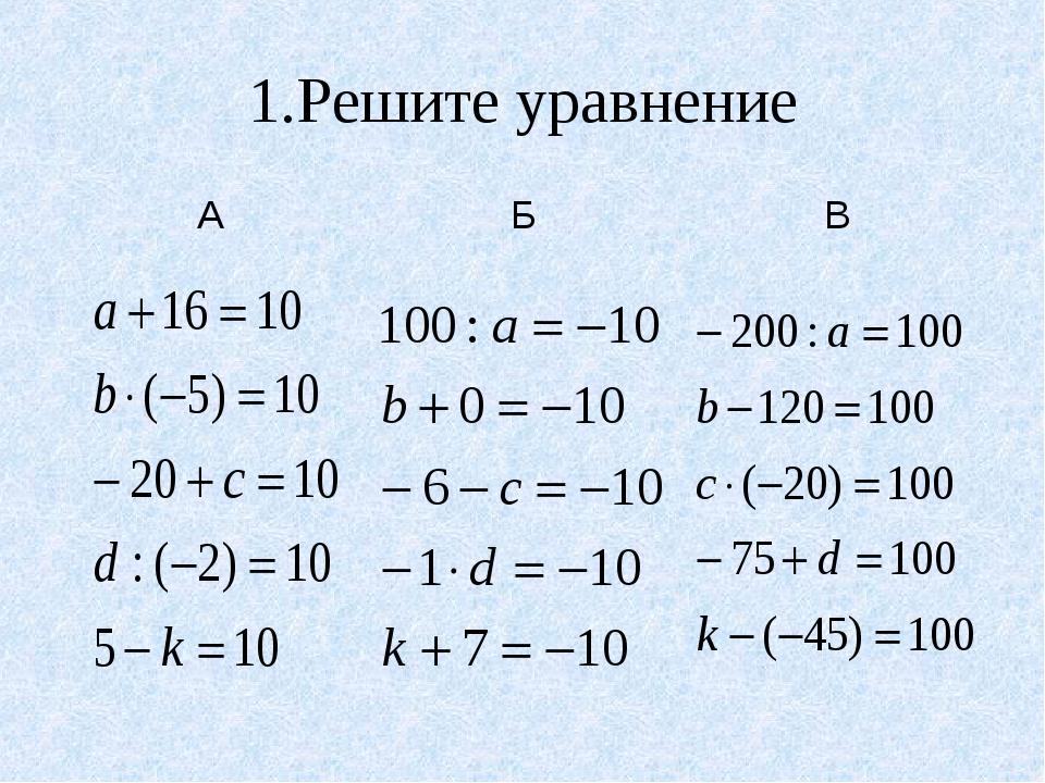 1.Решите уравнение