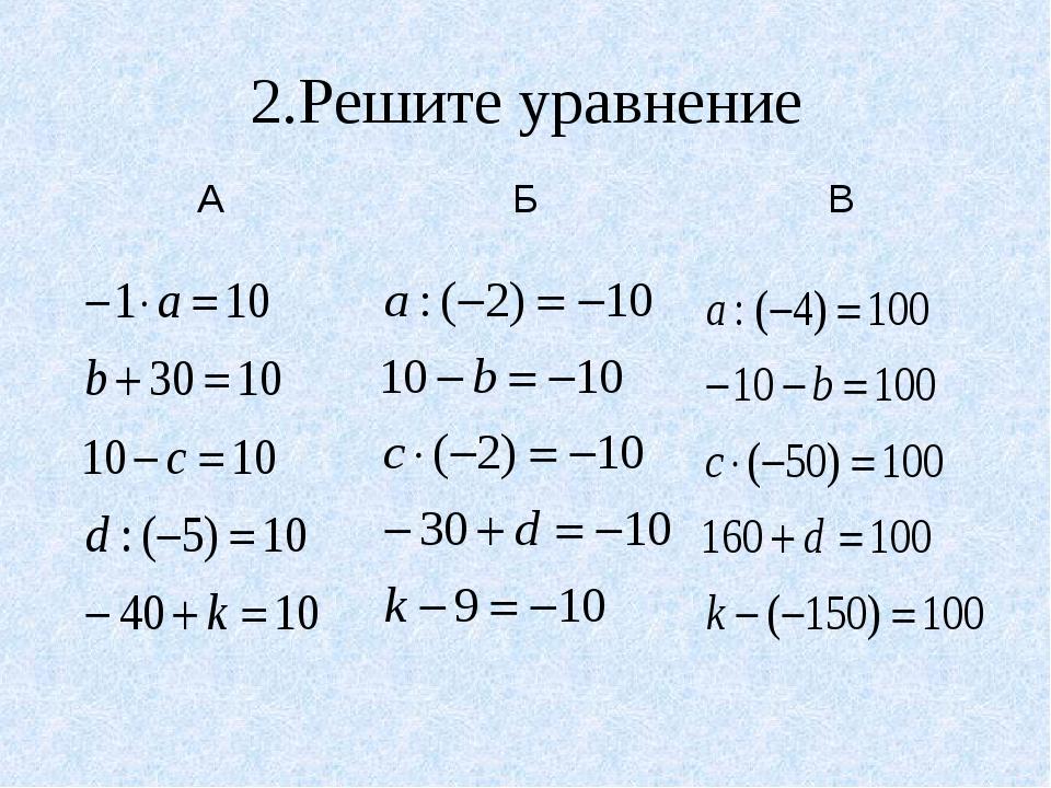 2.Решите уравнение