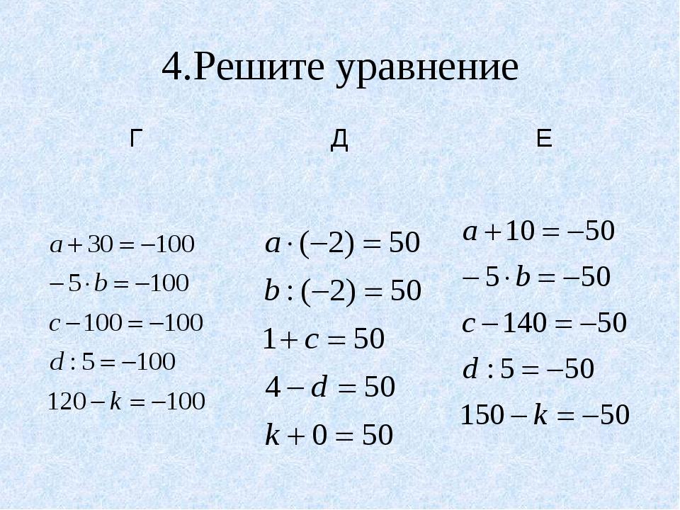 4.Решите уравнение