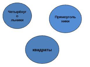 Четырёхуго льники Прямоуголь ники квадраты