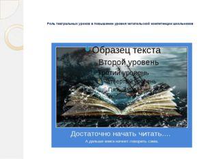 Роль театральных уроков в повышении уровня читательской компетенции школьников