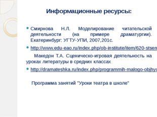 Информационные ресурсы: Смирнова Н.Л. Моделирование читательской деятельности
