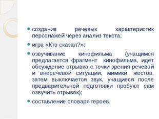 создание речевых характеристик персонажей через анализ текста; игра «Кто ска