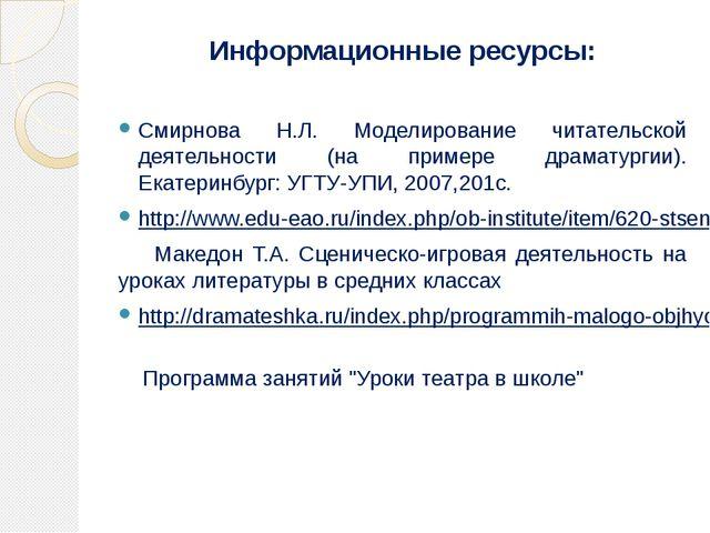 Информационные ресурсы: Смирнова Н.Л. Моделирование читательской деятельности...