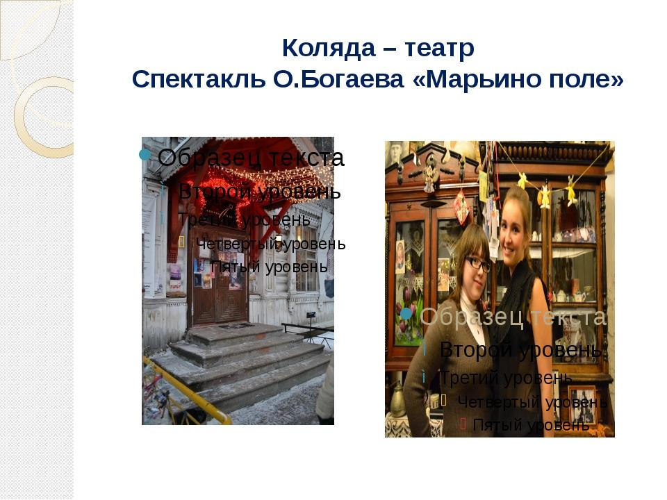Коляда – театр Спектакль О.Богаева «Марьино поле»