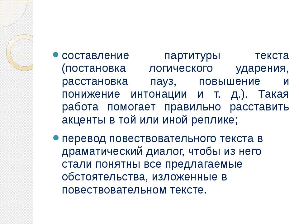 составление партитуры текста (постановка логического ударения, расстановка п...