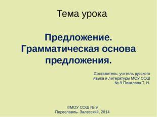 Предложение. Грамматическая основа предложения. Составитель: учитель русского