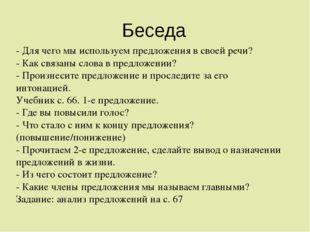 Беседа - Для чего мы используем предложения в своей речи? - Как связаны слова
