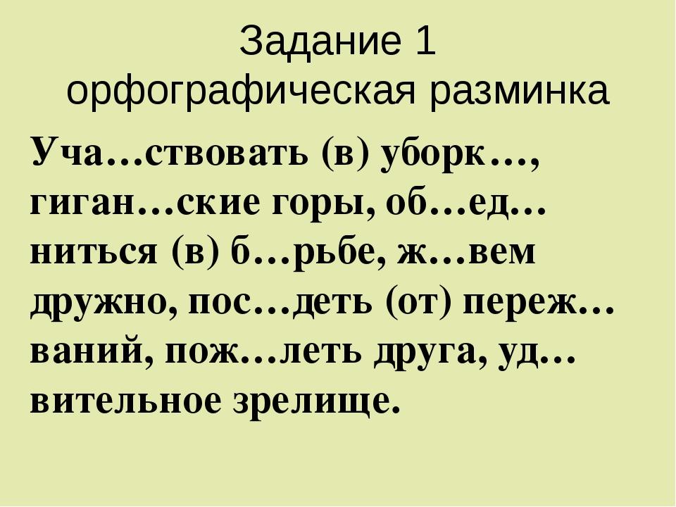 Задание 1 орфографическая разминка Уча…ствовать (в) уборк…, гиган…ские горы,...