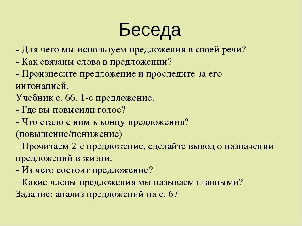 Беседа - Для чего мы используем предложения в своей речи? - Как связаны слова...