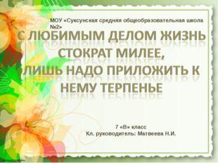 МОУ «Суксунская средняя общеобразовательная школа №2» 7 «В» класс Кл. руковод