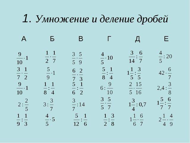 1. Умножение и деление дробей