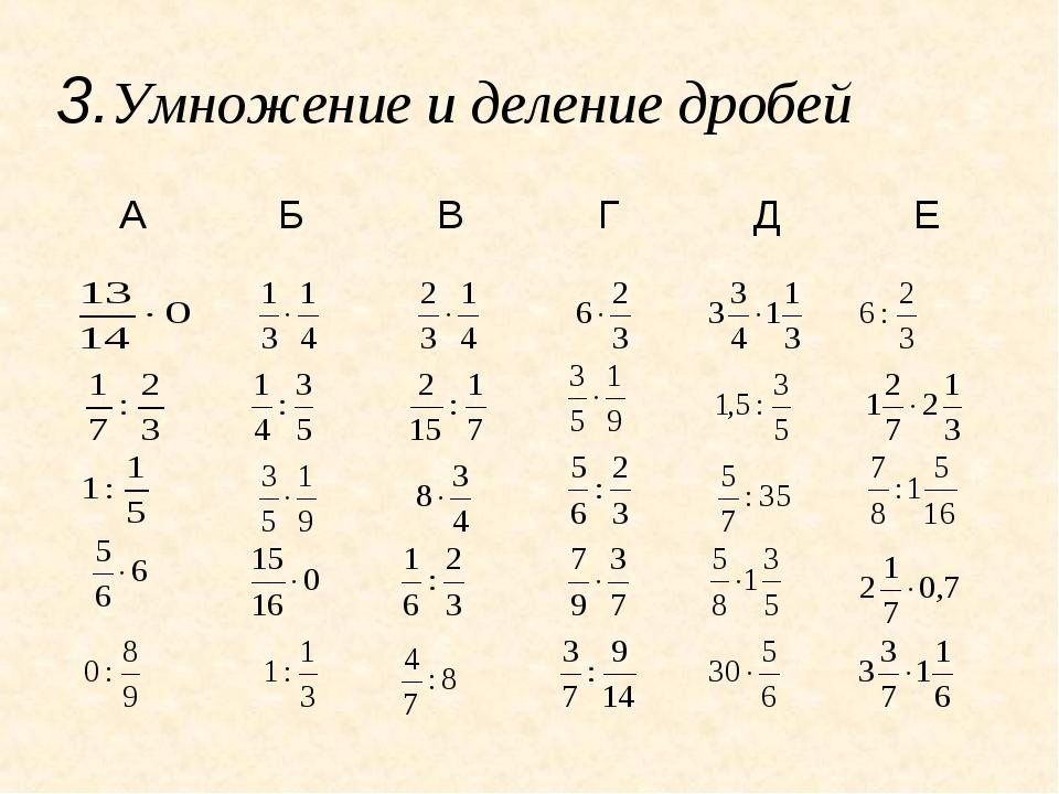 3.Умножение и деление дробей