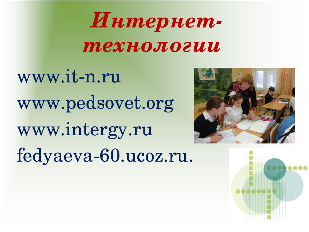 Интернет-технологии www.it-n.ru www.pedsovet.org www.intergy.ru fedyaeva-60....
