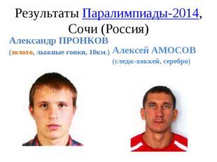 Результаты Паралимпиады-2014, Сочи (Россия) Александр ПРОНКОВ (золото, лыжные