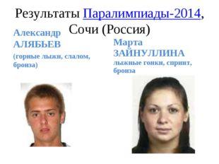 Результаты Паралимпиады-2014, Сочи (Россия) Александр АЛЯБЬЕВ (горные лыжи, с