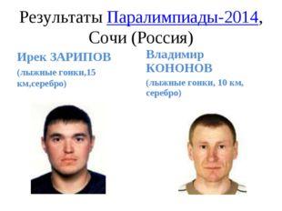 Результаты Паралимпиады-2014, Сочи (Россия) Ирек ЗАРИПОВ (лыжные гонки,15 км,