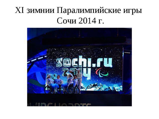 XI зимнии Паралимпийские игры Сочи 2014 г.