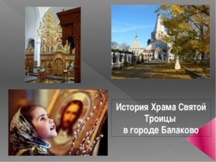 История Храма Святой Троицы в городе Балаково